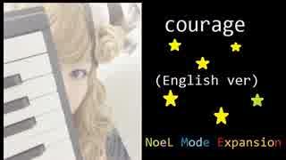 【英語で歌ってみた】courage/NoeL Mode Expansion【オリジナル】