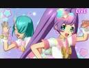 【プリパラ】Forever Friends ~1/74億分の奇跡~(らぁら&コスモおおあたり)