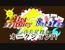 【オークション結果/ブロック分けPV】Bet-money Battle Leagu...