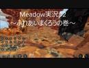 Meadow実況 #2「アナグマくん、ふれあいまくるの巻」