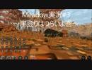 Meadow実況 #3「アナグマくん、崖が登れないの巻」