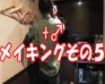 +♂ メイキング映像 part5【mega&タラチオ&愛の戦士】終