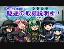【WoT】ヤークト姉妹の『駆逐のトリセツ』その8【World of Tanks】