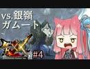 【MHXX】スーパーネコあかねタイム!4【VOICEROID実況】
