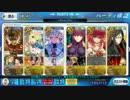【Fate/Grand Order】第四演技 黒と白の兄弟 4ターン攻略【令呪なし】