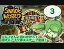 【スナックワールド】追いかけろ!エスケープ宝箱!【ストーリー】3