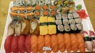 アメリカの食卓 684 アメリカンドリーム寿司!