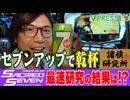 パチスロ【諸積研究所】File.12 セイクリッドセブン 後編