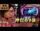 パチスロ【諸積研究所】File.12 セイクリッドセブン 前編
