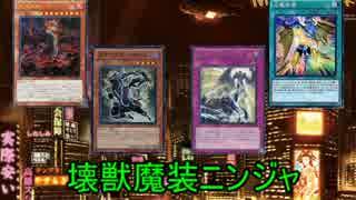 【遊戯王ADS】壊獣魔装ニンジャ