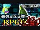 第91位:【日刊Minecraft】最強の匠は誰かRPG!?最後のダンジョン編3日目【4人実況】