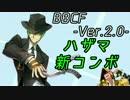 【ハザマ】新コンボ動画【BBCF2.0】修正版