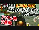 波乱のアイテム祭2連戦!マリオカート8DX(215)