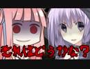 第22位:【Deceit】ドキッ!ボイロ実況者だらけの人狼風FPS(VOICEROID実況) thumbnail