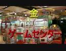 第58位:金、中二、ゲームセンター【いらすとやドラマ】 thumbnail