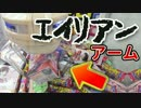 【UFOキャッチャー】様々な設定のサービス台を攻略しまくる!
