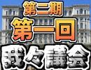 【第二期】第一回我々議会【アーカイブ】