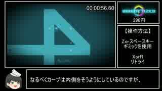 【RTA】298円_Magnetized_ Cyan【3分58秒90】
