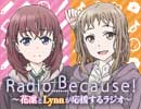 Radio Because! ~花凜とLynnが応援するラジオ~(1)