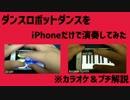 ダンスロボットダンス~iPhone~オケ+プチ解説