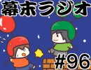 第46位:[会員専用]幕末ラジオ 第九十六回(バクマツーンファイト実況プレイ) thumbnail