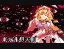 霊夢で非想天則 vs紫【10先その2】