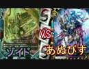 【バディファイト】タミフルカバディD 75【ゾイドvsあぬびす】