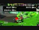 【スプラ2】芋バレル戦記1【S+20・16・21】