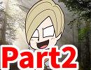 第17位:【副音声】宇宙人HoI~取材編~part2【生声解説】 thumbnail