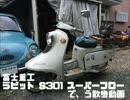 第69位:【う散歩】富士重工 ラビットスクーター thumbnail