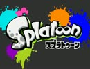 【手描き】ToLOVEるOPパロ【Splatoon】