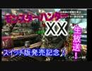 【オバモン】スイッチ版発売記念のフリしてナルガクルガを狩りつくせ!