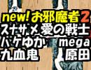 【あなろぐ部】第1回ゲーム実況者お邪魔者2(ルール説明あり)(01)