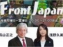 【Front Japan 桜】関東大震災「朝鮮人虐