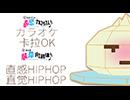 生放送アニメ 「直感xアルゴリズム♪」 歌ってみた・踊ってみた用カラオケ 「直感HIPHOP」