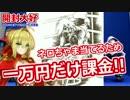 【FGO】ネロ祭!ネロちゃま目指して一万円だけ課金【開封大好き】