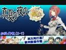 西方再姦通!姫祭りの虜と化したUNEI【2017夏イベ後段作戦】.yasen