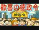 【4人実況】桃太郎電鉄2010 #2 ~歓喜の徳政令!の巻~