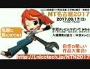 第9位:【NT名古屋2017】9/17(日)ニコ技イベント告知動画 thumbnail