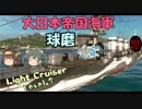 【SteelOcean】ゆっくり金剛と温泉卵の艦隊戦06【球磨】