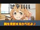 【アイマス野球2013】アイドル達のデータコーナー(その2) Part.2