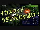 【S+】イカスフィアうぜぇんだよ!!!【