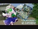 【東方×バトスピ】東方娯楽団 第4戦 『ゲームの主導権 Route.B 』