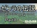 【ゼルダBoW】結月ゆかりのゼンラの伝説 CHECKEN OF THE GABALD【初見】その8