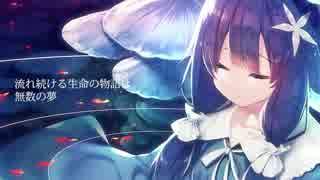 【結月ゆかり】ScenaⅡ-オンディーナ-【オリジナル】