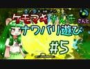 【Splatoon2】ケモマキずん子さんとナワバリ遊び#5【VOICEROID実況】