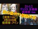 【ヴァイス 対戦】 灰猫のヴァイスシュヴァルツ対戦動画 part.27 《DC vs SY》