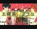 【fate/MMD】ぐだと太陽系デスコ