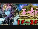 【実況】舞踊とか無理!王妃の舞踊神殿に挑戦!~1F-3F~【パズドラ】