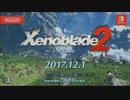 【ニンテンドースイッチ】ゼノブレイド2 発売日決定映像